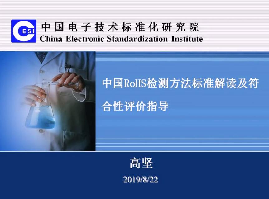 中国RoHS检测方法标准解读及符合性评价指导