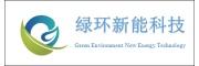 绿环新能(北京)科技有限公司