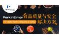 PerkinElmer食品质量与安全解决方案