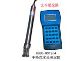 HBD5-MS1204In手持式水分仪 北斗星仪器
