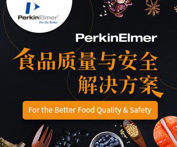 PerkinElmer食品�|量�c安全解�Q方案