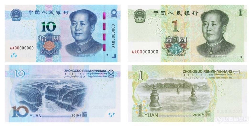 新版10元1元人民币.jpg