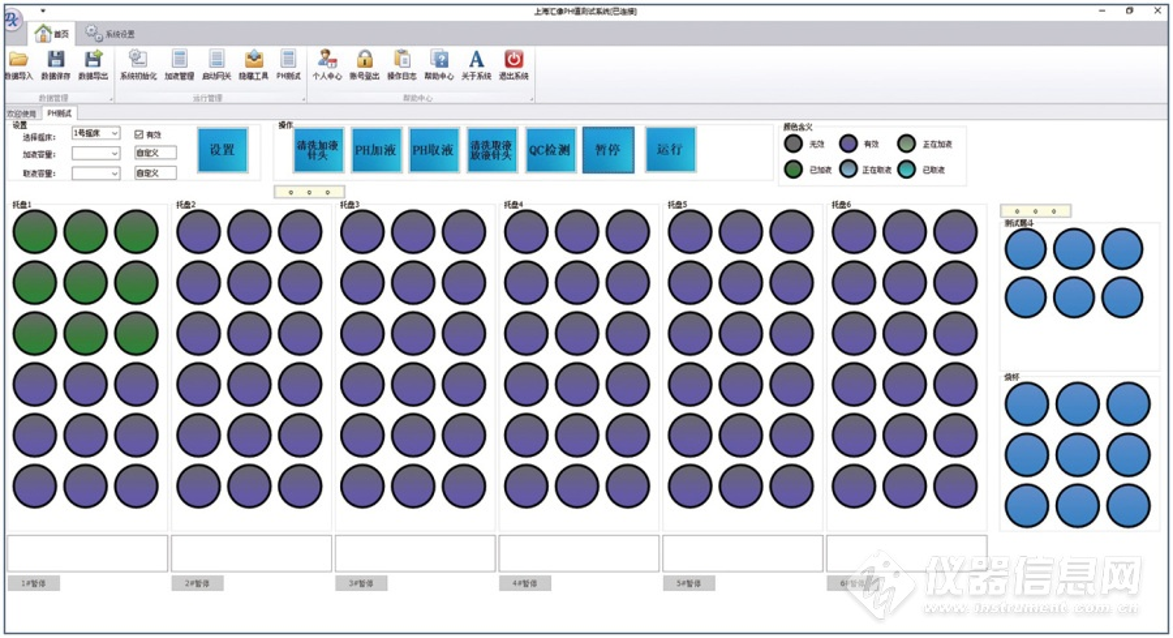 ph值軟件界面2.jpg