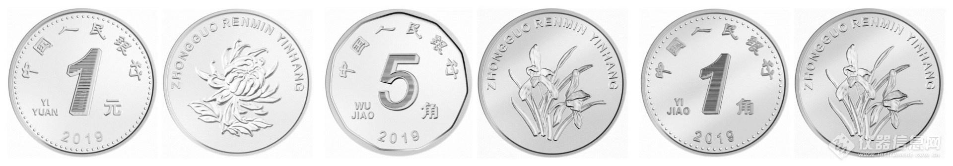 2019年版第五套人民币硬币.jpg