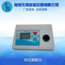 台式臭氧仪
