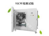 甲醛及VOC释放量环境测试舱