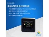 AM6108B新风系统智能控制器