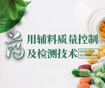药用辅料质量控制及检测技术