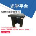 无磁光学平台-隔振光学平台-精密电控平移台-光学平台