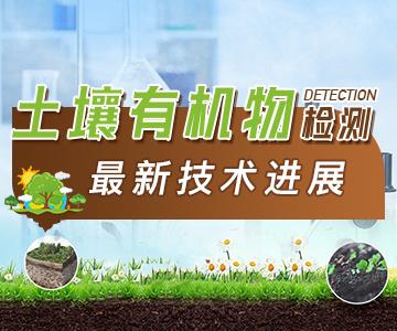 土壤有机物检测最新技术进展