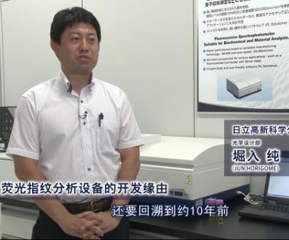 """4分钟揭秘F-7100荧光分光光度计研发的""""台前幕后"""""""