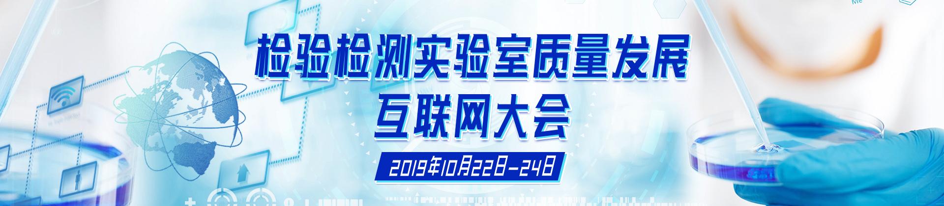"""2019-10-22 09:00 """"检验检测实验室质量发展"""" 互联网大会"""