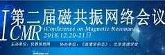 第二届磁共振网络会议