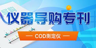 COD测定365bet在线手机版导购专刊