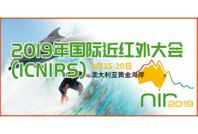 2019年国际近红外大会(ICNIRS)