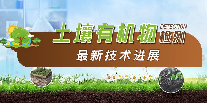 土壤有�C物�z�y最新技�g�M展
