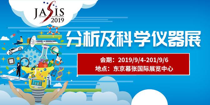 JASIS2019 分析及科学仪器展