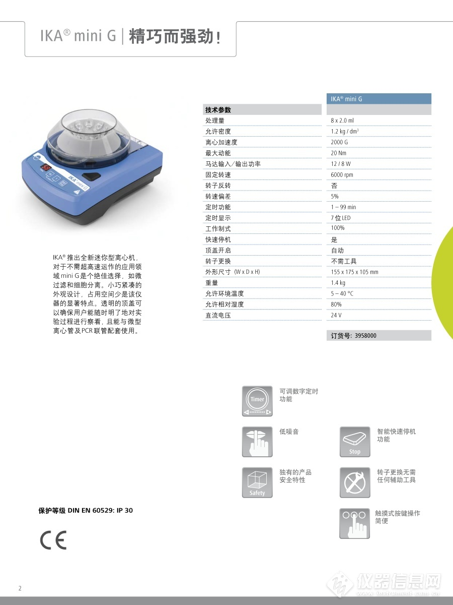 201505_Centrifuge_brochure_IWG_CN_wop_web_single_页面_2.png