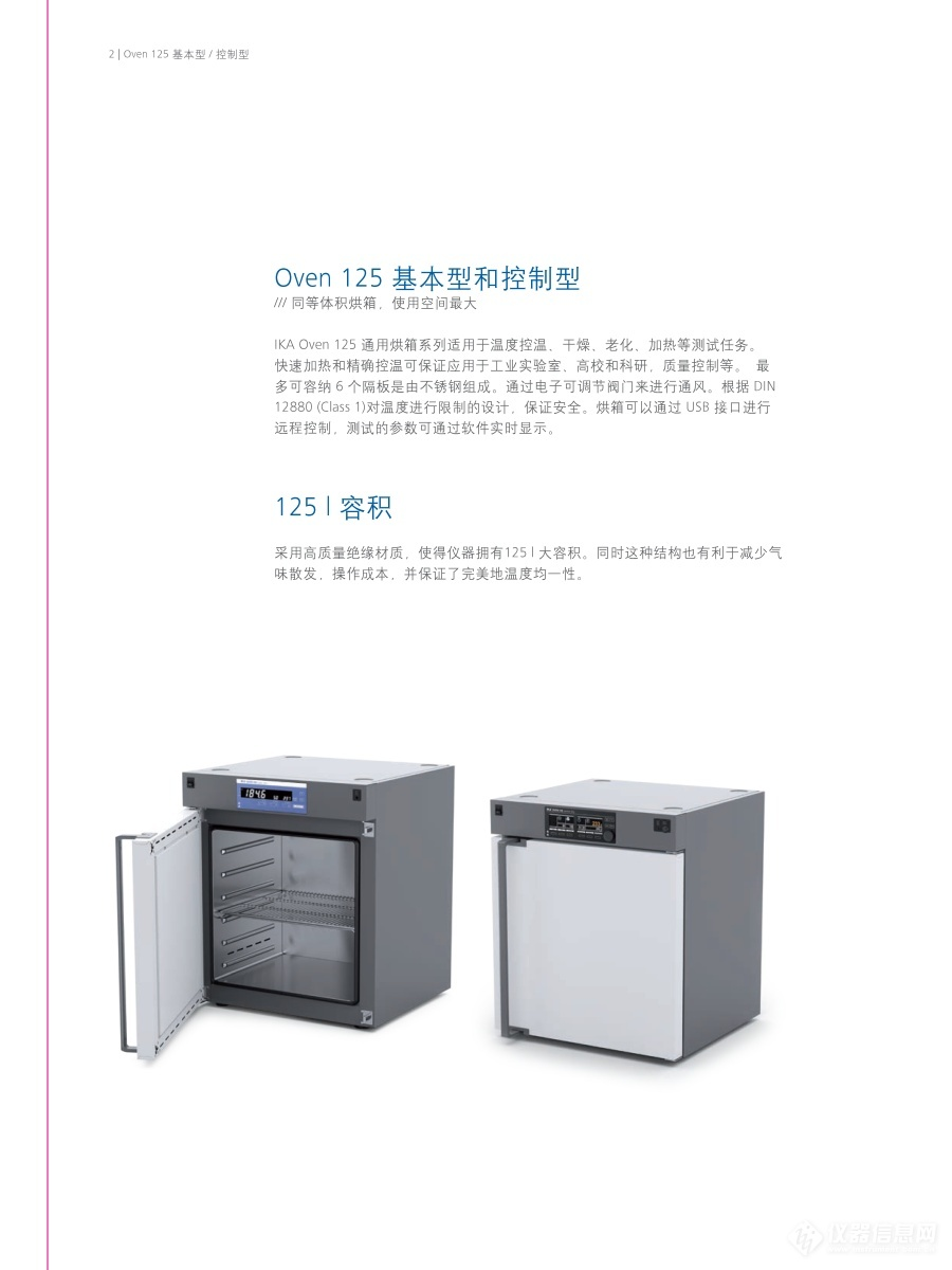20181017_Oven_Folder_210x280_IWG_CN_websingle_页面_2.png
