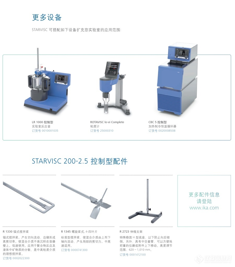 20181018_Starvisc_Flyer_IWG_CN_websingle_页面_4.png