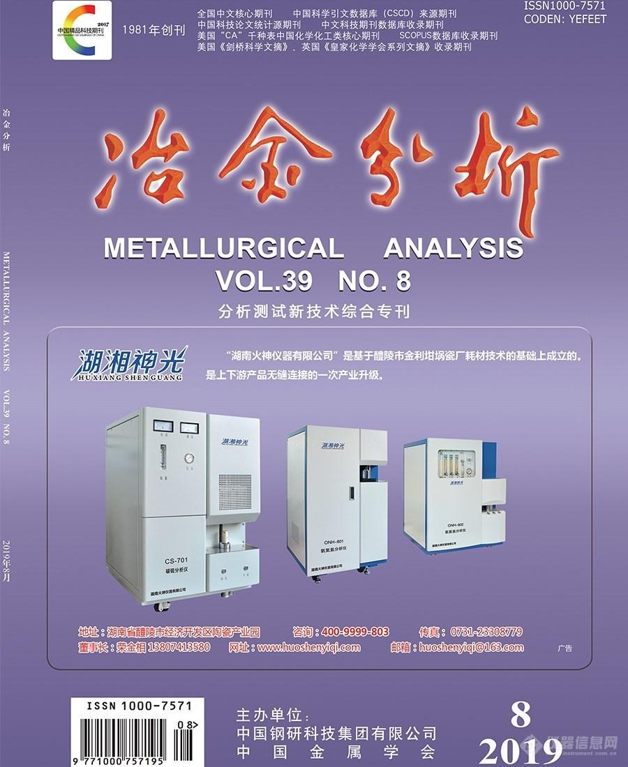 2.冶金分析-期刊.jpg