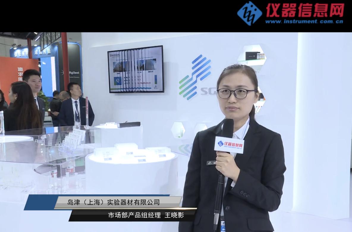 双业务齐头并进 助力生物分析行业发展――访岛津(上海)实验器材有限公司市场部产品组经理王晓影