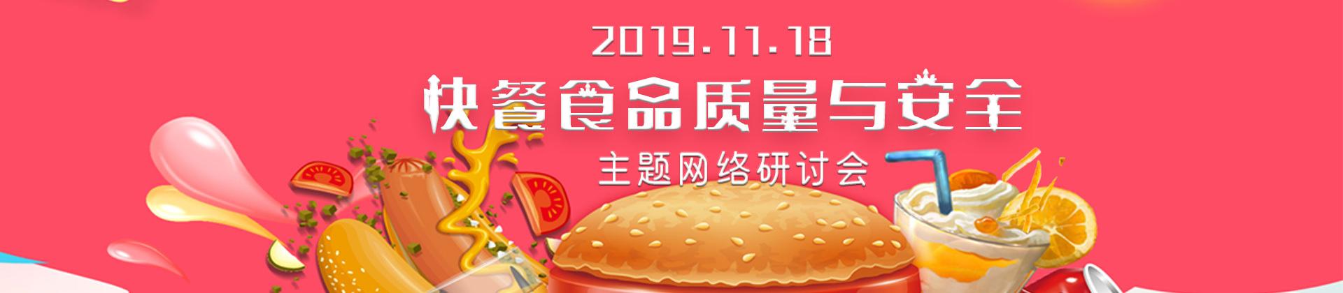 """2019-11-18 14:00 """"快餐食品质量与安全""""主题网络研讨会"""