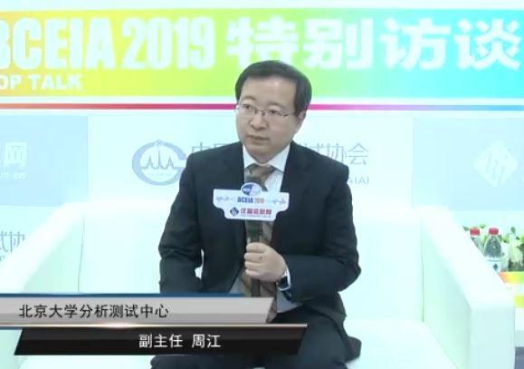 期待质谱技术小型&专用化的突破发展――访北京大学分析测试中心副主任周江