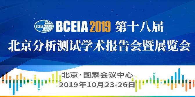 仪器信息网现场直击BCEIA2019