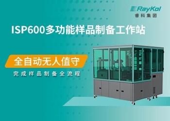 睿科集团ISP600多功能样品制备工作站