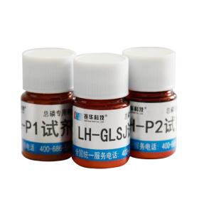 连华科技实验室 总磷专用耗材试剂LH-P1P2-50