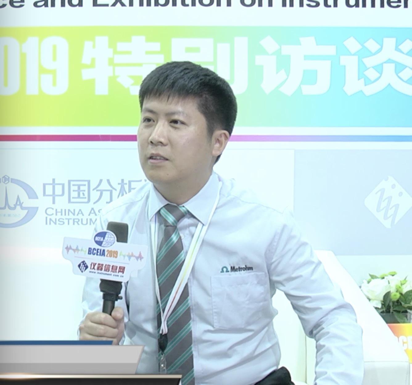 光谱类仪器或成为公司新增长点――访瑞士万通中国区市场部经理王中光