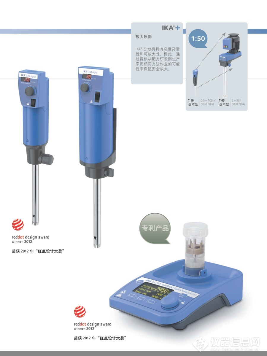 20140307_Dispersers_brochure_IWG_CN_wop_websingle_页面_03.png