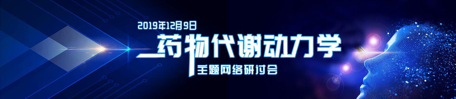 """2019-12-09 14:00 """"药物代谢动力学""""主题网络研讨会"""