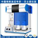 BSD-PMV容量法蒸氣吸附及比表面孔徑分析