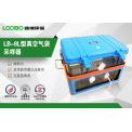真空箱氣袋采樣器揮發性有機物采樣器