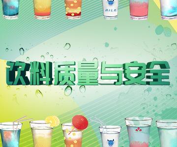 饮料质量与安全