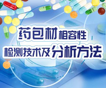药包材相容性检测技术及分析方法