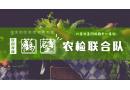 """""""鹤壁农检联合队""""原创视频集合"""