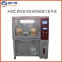 锦玟JHSCZ-270D低浓度恒温恒湿称重系统