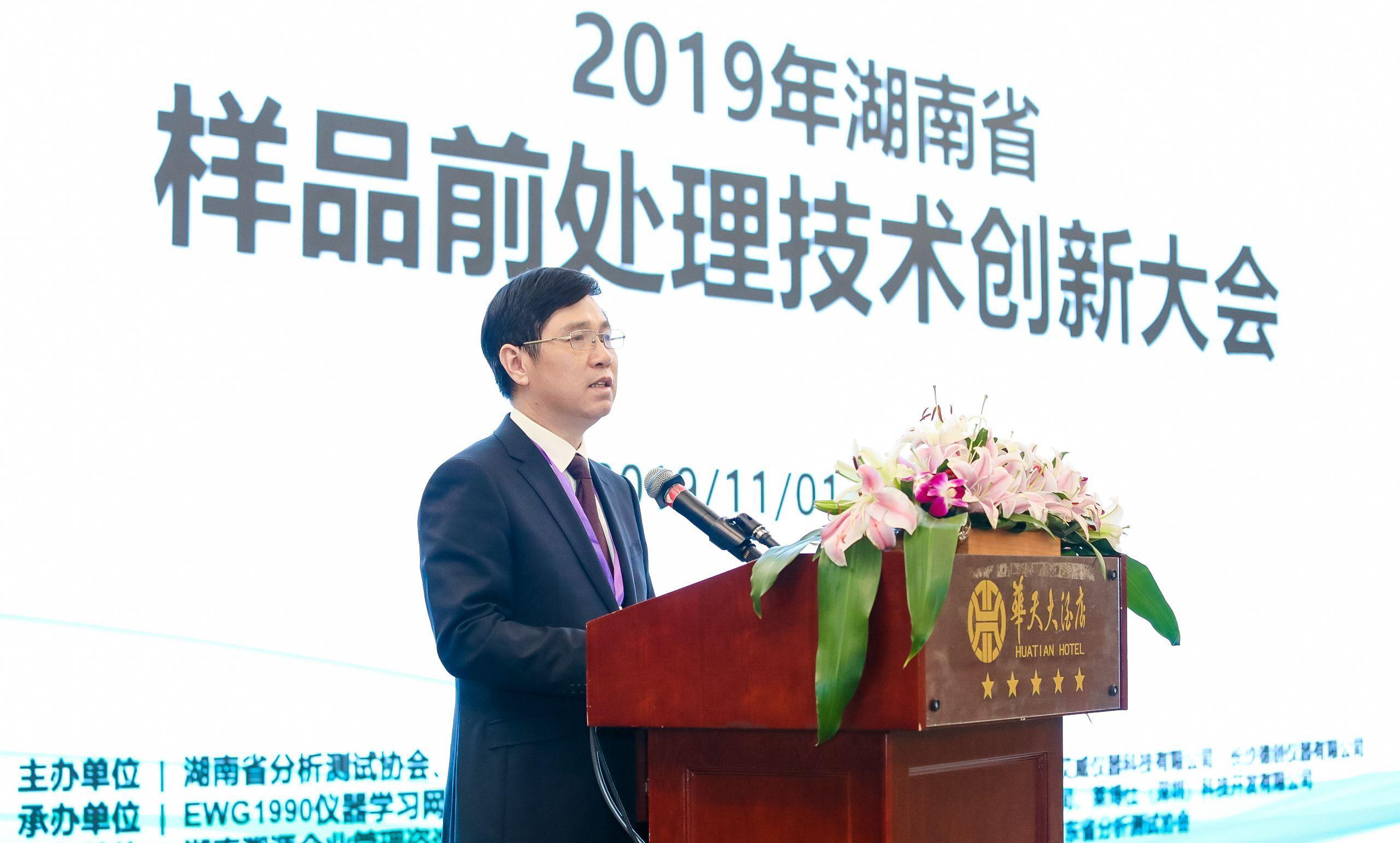 青岛埃仑受邀参加2019湖南省样品先进处理技术创新大会圆满结束