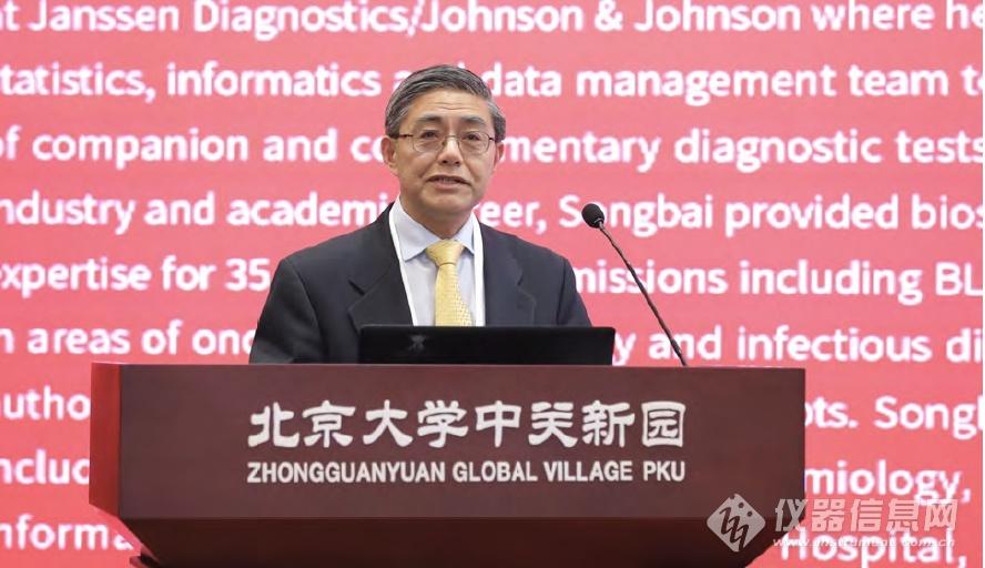 16北京生物统计及数据科学论坛.png