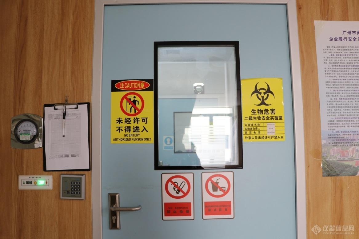 7 永诺生物安全实验室门禁标志.jpg