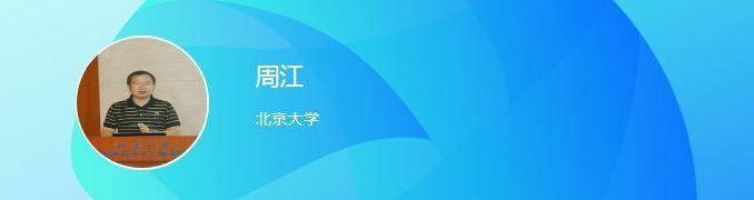 周江.JPG