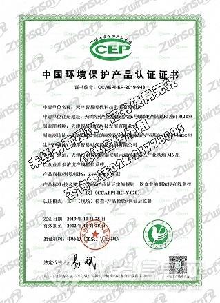 油烟CEP 证书.jpg