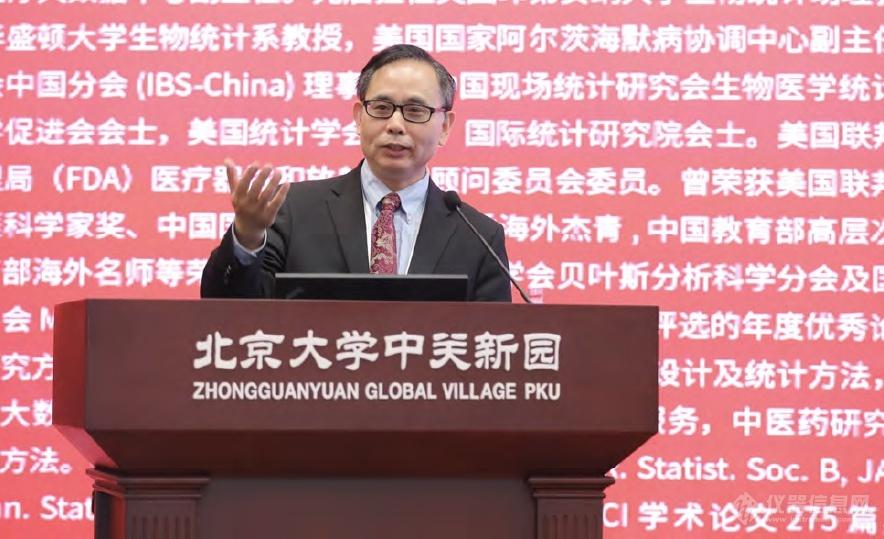 8北京生物统计及数据科学论坛.png