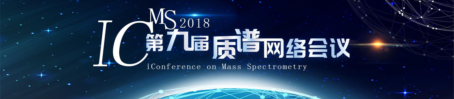 iCMS2018