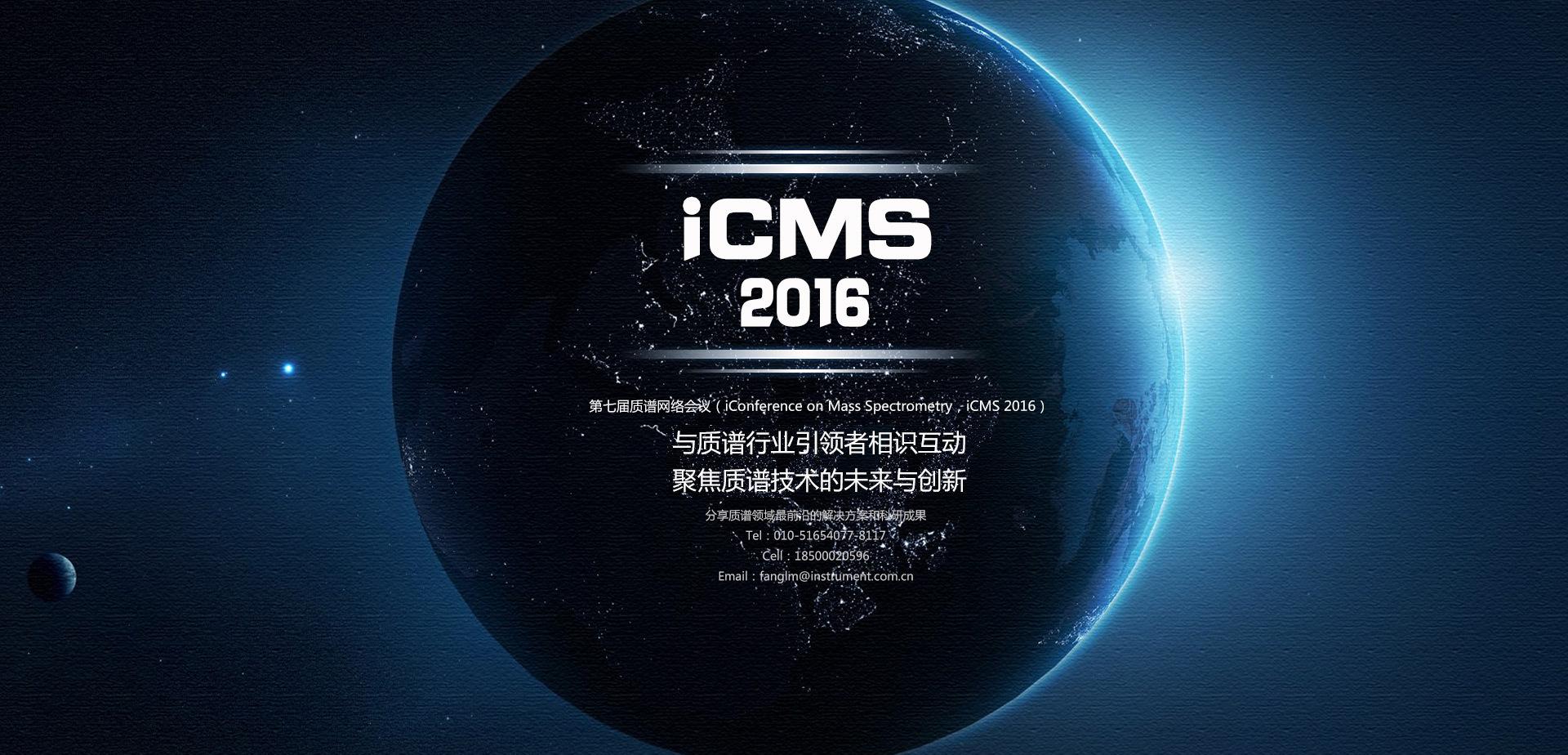 iCMS2016