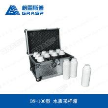 格雷斯普DN-100型水质采样箱