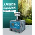 聚創環保JCH-6120型大氣/TSP綜合采樣器
